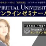 【5月期の授業内容】『Spiritual University オンラインゼミナール』