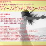 【体験談】『ディープスピリチュアルヒーリング』