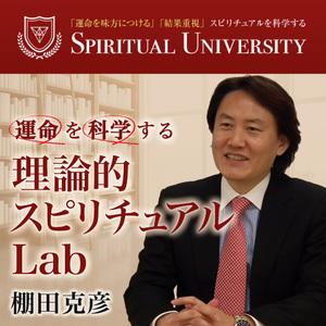 ポッドキャスト番組『運命を科学する理論的スピリチュアルLab』