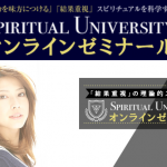 【7月期の授業内容】『Spiritual University オンラインゼミナール』