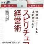 【新刊第2弾!】 棚田克彦著 『MBA x 心理セラピー 「世界のエリートもまだ知らないスピリチュアル経営術」』
