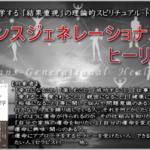 【残席2名】「2018年3月開講 トランスジェネレーショナルヒーリング(東京第2期)」
