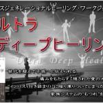 お待たせしました→10/2,3東京「ウルトラディープヒーリング」