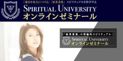 Spiritulal Universityオンラインセミナー