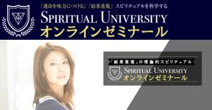 Spiritulal Universityオンラインゼミナール
