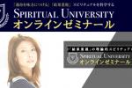 Spiritual University オンラインゼミナール
